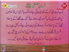 23-11-16) zaiby jwelers (zaitoon.tv) Tags: mohammad prophet islamic hadees hadith ahadees islam namaz quran nabi zikar