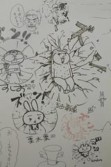 成田童夢 画像14
