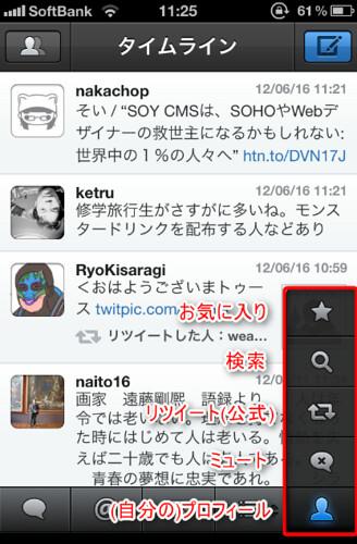 Tweetbot_003