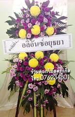 พวงหรีด ภูเก็ต,ส่งดอกไม้ ภูเก็ต,ร้านดอกไม้ภูเก็ต,ช่อดอกไม้ ภูเก็ต 3