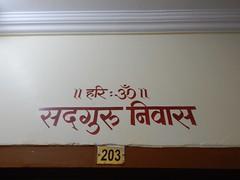 Shri Purshottam Lalsai Dham Mumbai Photos Clicked By CHINMAYA RAO (3)