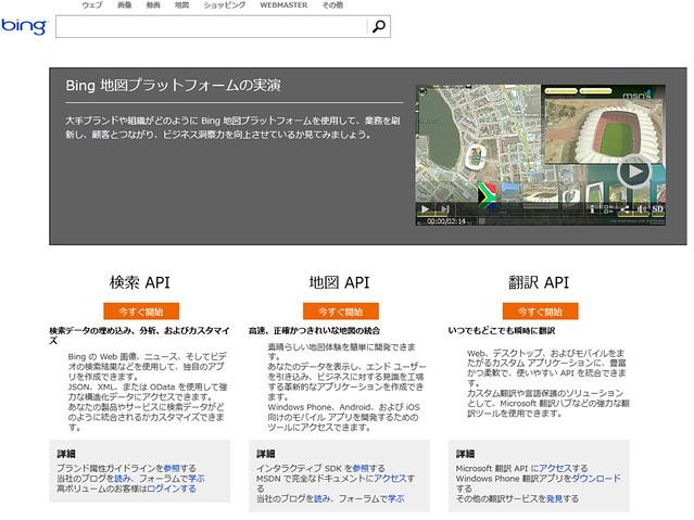 bingの検索API