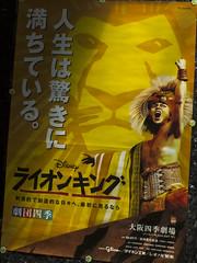 """Ley Leon"" (Avantime Jacobus) Tags: park art tokyo kyoto asia freak osaka nara japon mie cartell friki japo curiosos"
