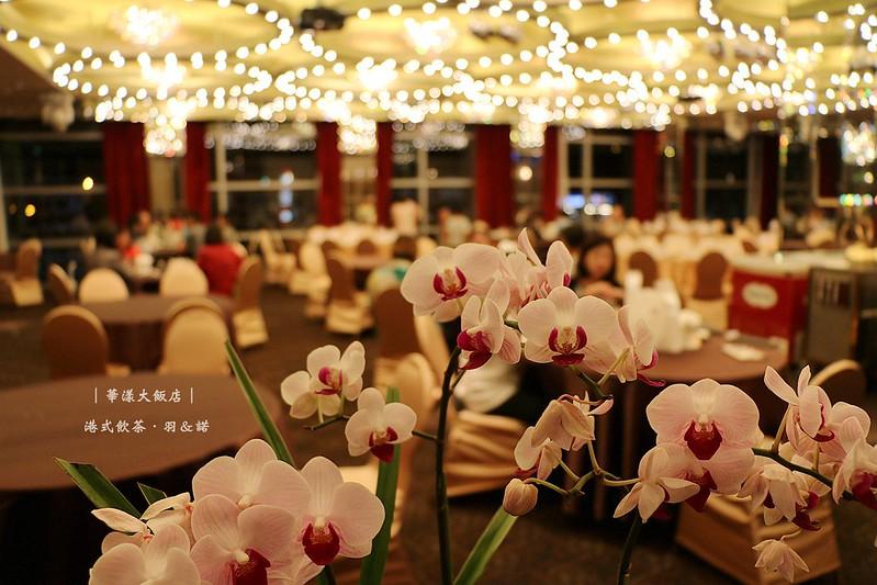華漾大飯店港式飲茶231