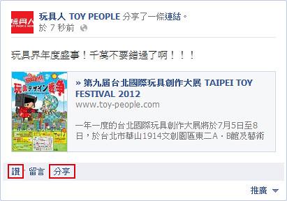 台北國際玩具創作大展贈票活動!