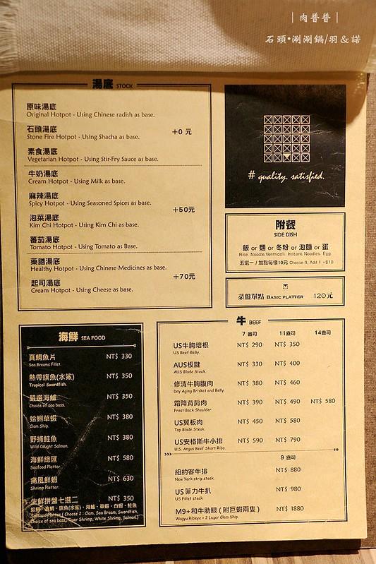 肉普普石頭涮涮鍋松山五分埔美食32