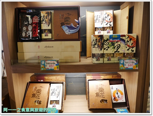 七星柴魚博物館.花蓮伴手禮.親子旅遊.觀光工廠image050