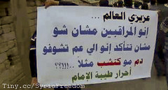 ...            ..!!!   . (FreedomHouse2) Tags: banner syria hama placard      syrianrevolution