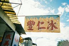 () Tags: sky film ice sunshine kodak taiwan sunny icecream taichung signboard funsaver singleusecamera