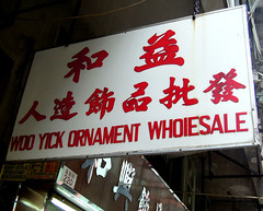 Woo Yick Ornament Whoiesale (cowyeow) Tags: china silly strange sign shop asian hongkong weird store funny asia dumb chinese bad woo wrong badenglish ornament ornaments engrish badsign stupid wtf supplies chinglish cantonese  kowloon misspelled funnysign wholesale yick misspell badspelling shamshuipo funnychina wrongsign funnyhongkong chinesetoenglish