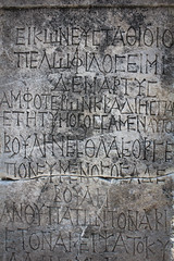 Ancient Inscription (veropie) Tags: travel turkey greek ruins roman trkiye traveling turkish byzantine agora ephesus sevenwonders izmir ancientgreece seluk efes ionia ancientcity romancity ancientcities sevenwondersoftheancientworld