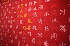 Rock Bund - From Gesture to Language (6) (evan.chakroff) Tags: china art shanghai exhibit exhibition artexhibit evanchakroff rockbund chakroff