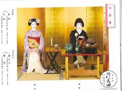 Kitano Odori 2014 011 (cdowney086) Tags: maiko geiko   kamishichiken   otemae katsuru   katsuna  ohikae