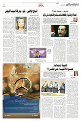 139-Ahram_Tamer-Youssef_Layout_12-5-2015 (Tamer Youssef) Tags: world california new york uk trip portrait italy usa cinema art illustration pencil vintage layout sketch newspaper team san francisco russia sudan cartoon young scene cairo human website rights valley napa caricature theme yemen illustrator states sketches operation isis obama regional mccain journalist zappa cartoonist ksa zamalek youssef   tamer  organizations soliman        alahram