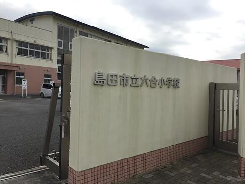 島田市立六合小学校