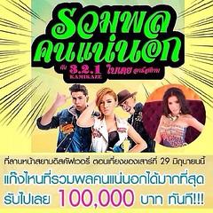 ฉลอง 6 สัปดาห์ 30 ล้านวิว!! 29 มิ.ย.นี้ มารวมพลคนแน่นอก!ที่ลานหน้า Siam discovery กัน ทีมไหนมาพาเพื่อนแน่นอกเยอะสุด รับไปเลย 100,000บาท เจอกันเที่ยงตรง! รายละเอียดเพิ่มเติม> http://ilovekamikaze.com/news/1Z1T1DO2 #321munday #splashout