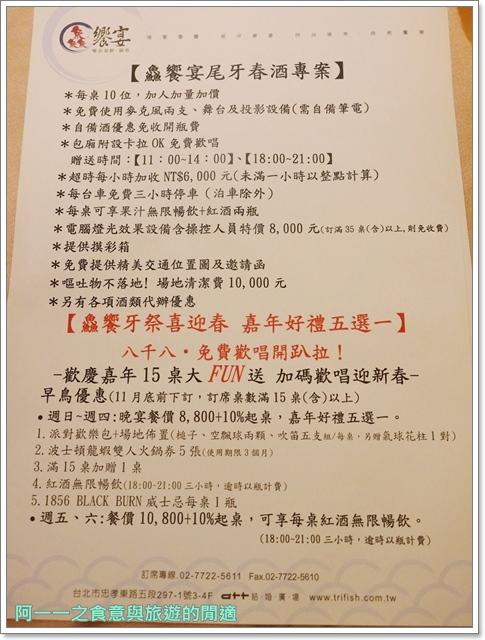 捷運永春站美食.鱻饗宴.喜宴.尾牙.台灣酒家菜.總鋪師.聚餐image065