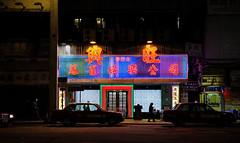 """mahjong school"" (hugo poon - one day in my life) Tags: xt2 23mmf2 hongkong wanchai stewartroad citynight lights sign colours dark longnight vanishing taxi shop mahjong mahjongschool"