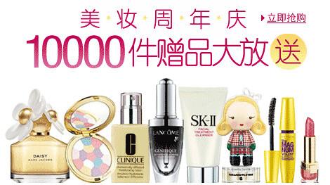 亚马逊中国:美妆化妆周年庆,10000件赠品大放送 优惠促销活动