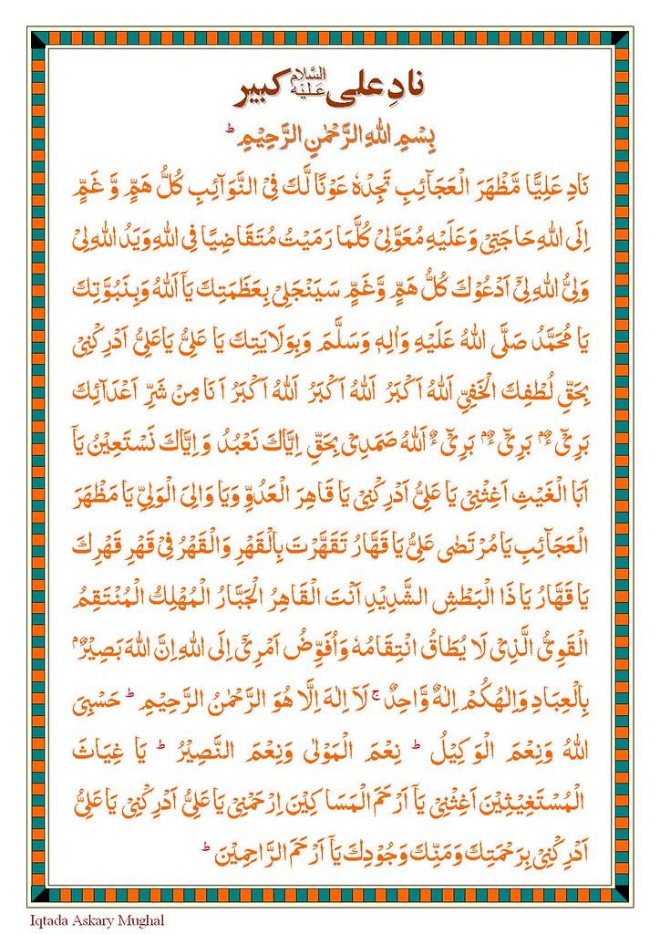 shia namaz jafria in urdu pdf