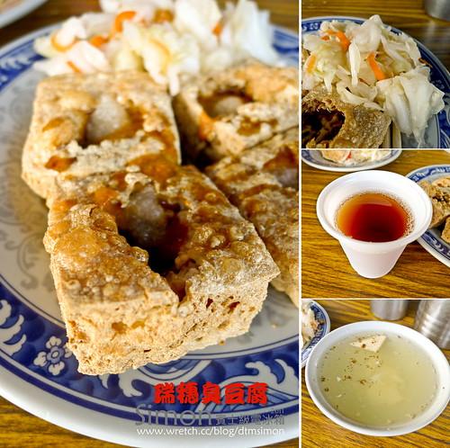 瑞穗臭豆腐2.jpg