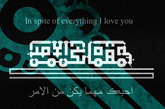 "The phrase ''    "" (In spite of everything I love you) in the shape of vehicle with trailer. (Ahmadzeid) Tags: love vehicle trailer shape kufi calligraphy romantic abstract art"