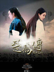 Upcoming Dramas for 2017 Part II (makeuptemple) Tags: 11 princess agents angelababy c dramas chinese hu ge huang xiao ming luo jin nirvana fire ii ode joy ruyis royal love palace ten miles peach blossom the gods wallace chung huo wang kai