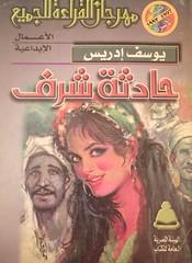 "Gamal Kotb's book cover art "" An incident of honor"" (Kodak Agfa) Tags: egypt books illustrations cover bookcover coverart gamalkotb"