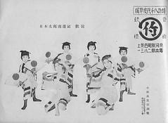 Kamogawa Odori 1941 007 (cdowney086) Tags: kamogawaodori pontocho onoe vintage 1940s    geiko geisha