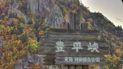 豊平峡ダム (N43CD) Tags: park autumn sunset sky panorama sun fall water rain japan garden sapporo hokkaido cannon cosmos hdr magiclantern eos60d saikachi