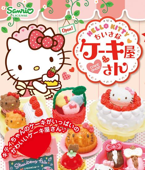 凱蒂貓蛋糕屋新上市