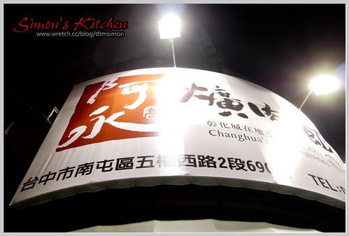 阿永爌肉飯01.jpg