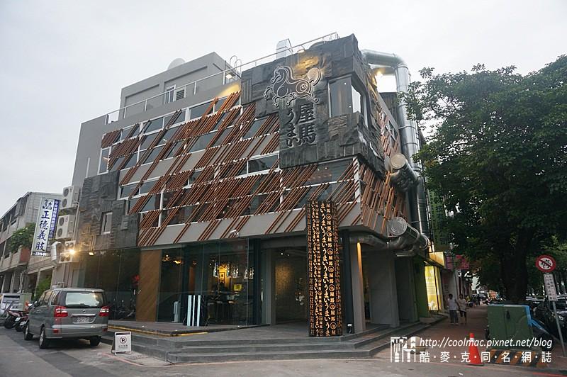 屋馬燒肉町中港店