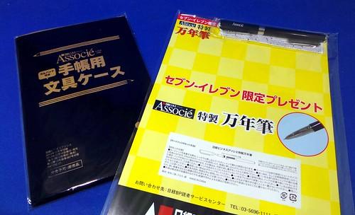 日経アソシエ201311_4