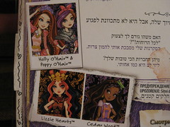 The back of the box Kitty Cheshire(2) (belldandy_verdandy) Tags: wood hearts high cheshire kitty lizzie holly cedar poppy after ever ohair