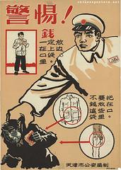 Be vigilant!, ca. 1952 (chineseposters.net) Tags: china money poster propaganda chinese police 1952 pickpocket pettycrime