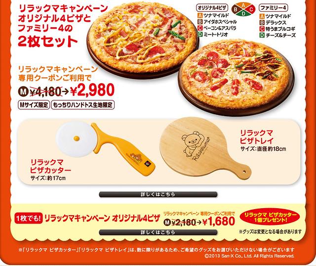 日本必勝客 拉拉熊 限定盒裝商品