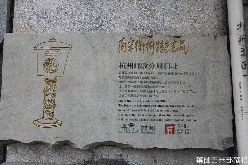 hangzhou_02_238