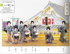 Kitano Odori 2013 007 (cdowney086) Tags: geiko  kamishichiken   naokazu umeshizu ichiteru umechika umeharu naosome katsuru      ichimomo