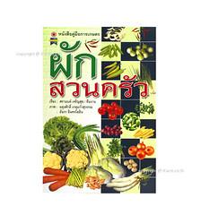 หนังสือปลูกผักสวนครัว สอนปลูกผักสวนครัว