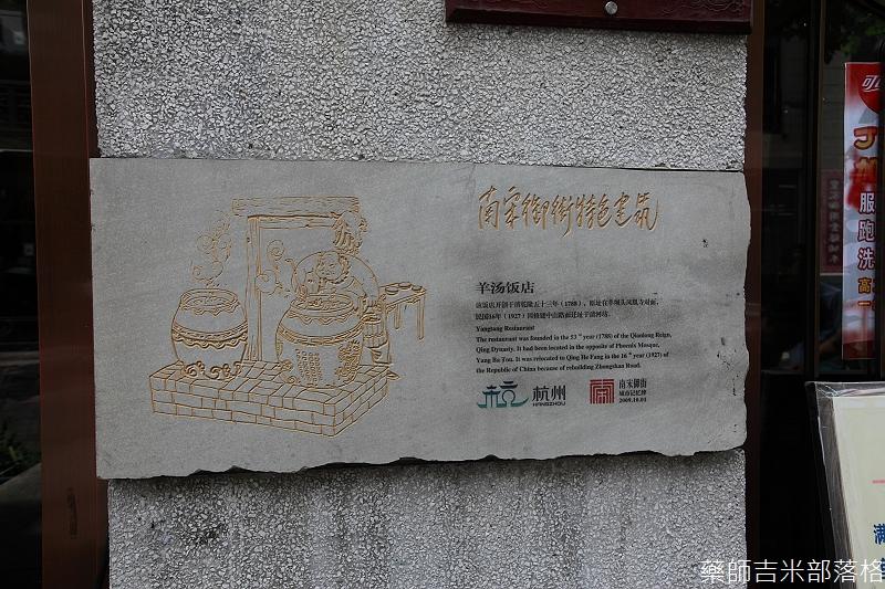 hangzhou_02_229