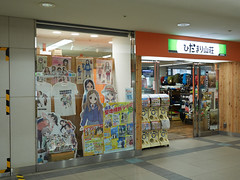 PA221398_c1 (mannin) Tags: yamanosusume hanno saitama japan