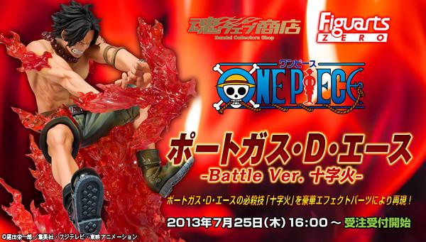 Figuarts ZERO ONE PIECE 艾斯 十字火Battle Ver.