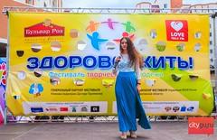"""Фестиваль """"Здорово Жить"""""""
