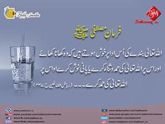 17-11-16) zaiby jwelers (zaitoon.tv) Tags: mohammad prophet islamic hadees hadith ahadees islam namaz quran nabi zikar