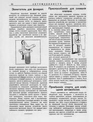 1913-02.  03.  50 (foot-passenger) Tags: 1913      russianstatelibrary russianillustratedmagazine automobilist