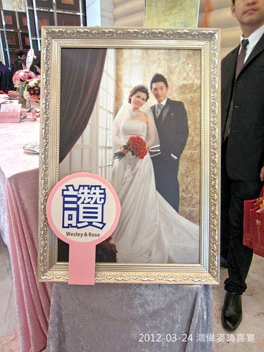 鴻偉姿晴喜宴-IMG_4534