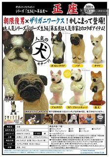朝隈俊男 X 奇譚俱樂部「正座」狗狗轉蛋商品