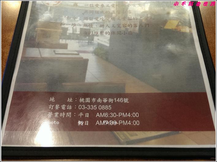 桃園貓與象咖啡館 (33).jpg