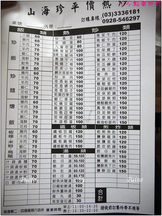 桃園山海珍平價熱炒 (3).JPG